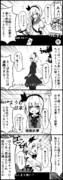 迷子の妖夢ちゃん