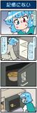 がんばれ小傘さん 2618