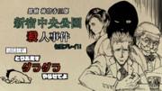 探偵 神宮寺三郎 新宿中央公園殺人事件 配信用イラスト