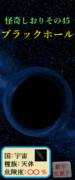 【怪奇しおり-その45】ブラックホール