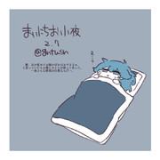まいにちお小夜 #238