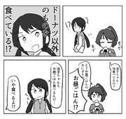 椎名法子とおにぎり