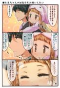仁奈ちゃんの誕生日を祝いたい。