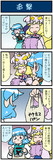 がんばれ小傘さん 2620