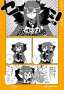 【FGO】セミラミス召喚