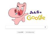 Googleトップページにボブネミミッミを差し替えても誰も違和感を唱えない説 2