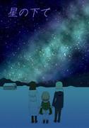 星の下で(同人)