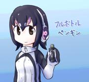 フルボトルペンギン