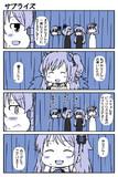 デレマス漫画 第260話「サプライズ」