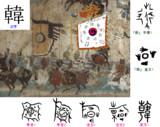 漢字の成り立ち「韓」