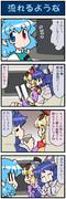 がんばれ小傘さん 2622