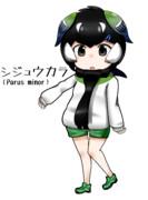 シジュウカラ(Parus minor)