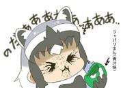 ジャパリまんを食べるアライさん