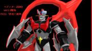 モデル配布 マジンガーZERO ver1.0