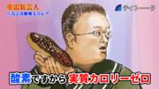 九三式酸素エクレアを紹介するサンドウ大井ッチマン伊達氏