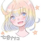 七色ナナコ~初々しいver~