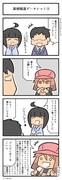 真相報道ゲーキシャ!②(ひろこみっくす-109)