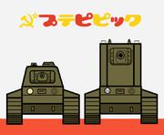 ポプテピピック(戦車)