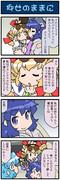 がんばれ小傘さん 2623