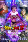 劇場版『ドラゴンボールZ 復活の「P」』