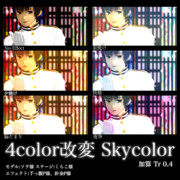 4color改変 Skycolor【配布】