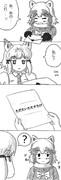 タヌベル漫画