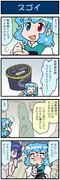 がんばれ小傘さん 2624
