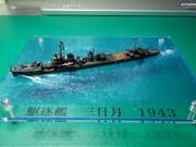 駆逐艦三日月 1943(昭和18年)最終時