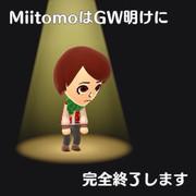 MiitomoはGW明けに、完全終了します