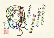 文字で犬山さんを描いてみた