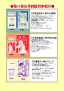 同人既刊本取り寄せ予約販売のお知らせ(2)