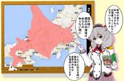 ワイ本州人、大人になってから北海道の大きさを知りガチで驚く。