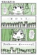デレマス漫画 第262話「ラストスパート」