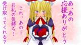 【東方MMD】バレンタインデー 八雲紫13歳 応援してくれた皆さんへお礼