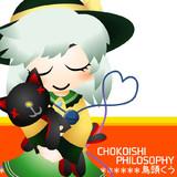CHOKOISHI PHILOSOPHY