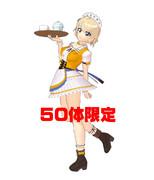 【MMD&パンツァー】ダージリン限定モデル【50体】