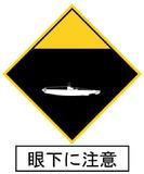 潜水艦に注意