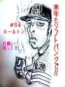 福岡ソフトバンクホークス ホールトン投手