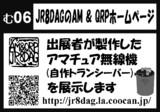 第9回秋コレサークルカット(JR8DAGのAM & QRP ホームページ)