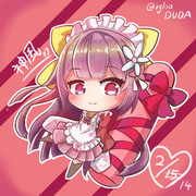 バレンタイン神風(ワンドロ)