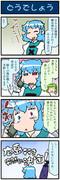 がんばれ小傘さん 2628
