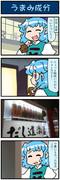 がんばれ小傘さん 2629