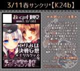 【3/11】サンクリは【K24b】です+お知らせとお詫び