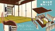 【MMD】雑な和室