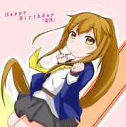 文月誕生日おめでとう!(遅れてごめんね!