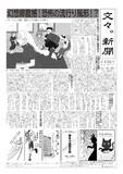 文々。新聞 第156号(からすふぁくとりー)