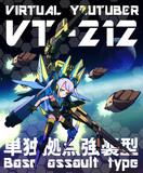 拠点強襲型VT-212