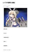 連装砲ちゃんオフィシャルブログ
