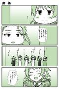 デレマス漫画 第265話「評価」