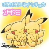 【2月5日絵】にこにこ双子ピカチュウ